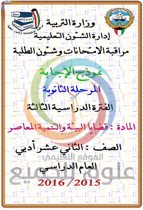 نموذج اجابة اجتماعيات فترة ثالثة 2016 ثاني عشر ادبي منطقة مبارك التعليمية