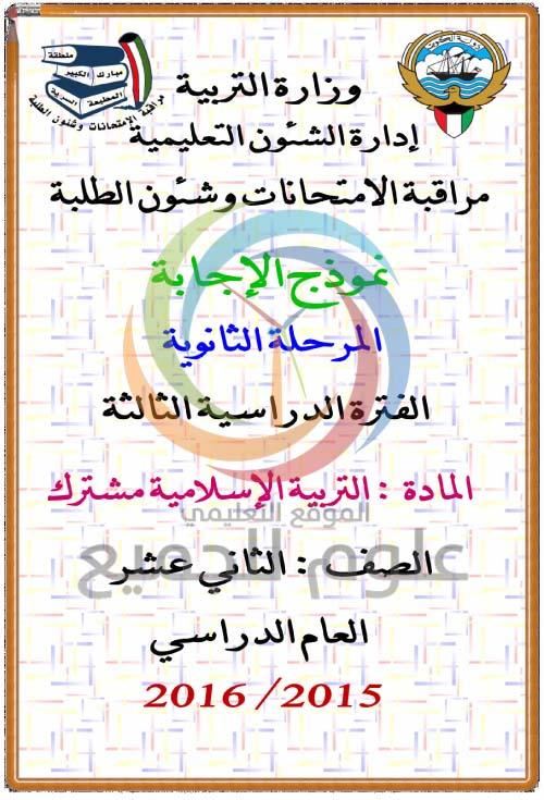 نموذج اجابة اسلامية فترة ثالثة 2016 ثاني عشر ادبي وعلمي منطقة مبارك التعليمية