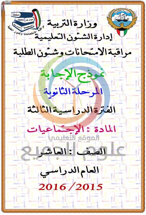 نموذج اجابة اجتماعيات فترة ثالثة 2016 عاشر عام منطقة مبارك التعليمية