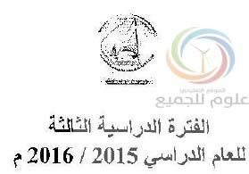 نموذج اجابة عربي فترة ثالثة 2016 ثاني عشر ادبي وعلمي الاحمدي كويت