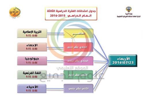 جدول امتحان الثانوية العامة الاربعاء 23-3-2016 للفترة الثالثة 2015-2016