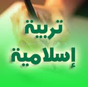 امتحان مادة التربية الاسلامية مع نموذج الاجابة صف حادي عشر فترة ثالثة
