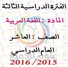 نموذج اجابة عربي فترة ثالثة 2016 عاشر عام منطقة مبارك الكبير التعليمية