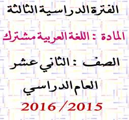 نموذج اجابة عربي فترة ثالثة 2016 ثاني عشر ادبي وعلمي منطقة مبارك التعليمية