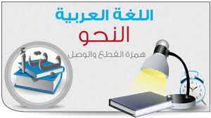 تلخيص  شامل للنحو مادة لغة عربية صف الحادي عشر فترة ثالثة