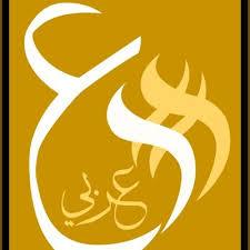 حل جميع دروس مادة العربي للصف الحادي عشر فترة ثالثة