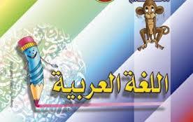 تقرير عن تسهيل امتحان العربي فترة ثالثة صف حادي عشر