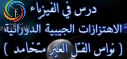 شرح الاهتزازات الجيبية الدورانية نواس الفتل غير المتخامد بالفيديو وزارة التربية السورية