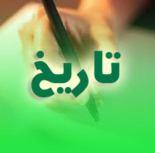مراجعة شاملة في التاريخ الإسلامي للمرحلة الثانوية