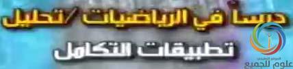 شرح تطبيقات التكامل بالفيديو وزارة التربية السورية