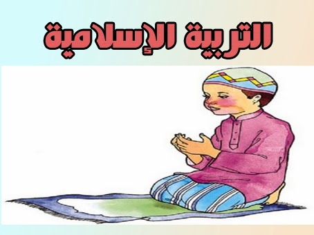 نموذج اختبار تجريبي في التربية الإسلامية للثاني عشر فترة  ثالثة