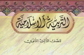 ملخص هام  في التربية الاسلامية صف ثاني عشر فترة ثالثة