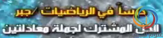 شرح الحل المشترك لجملة معادلتين بالفيديو وزارة التربية السورية