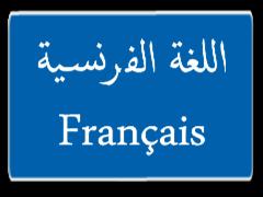 مراجعة في اللغة الفرنسية للحادي عشر فترة 3