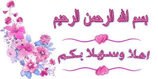 ملخص تربية اسلامية للأدبي والعلمي صف حادي عشر فترة ثالثة