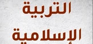 نموذج امتحان تربية اسلامية صف حادي عشر علمي فترة ثالثة