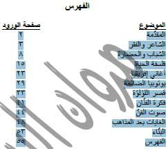 ملحق بالابيات الاضافية لقصائد الثالث الثانوي البكالوريا عربي سوريا