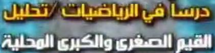 شرح القيم الصغرى و الكبرى المحلية و الشاملة بالفيديو وزارة التربية السورية