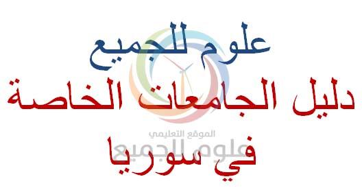 دليل الجامعات الخاصة في سوريا