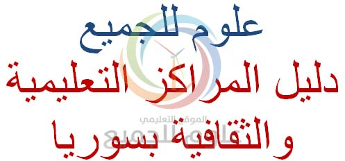 دليل المراكز التعليمية و الثقافية بسورية