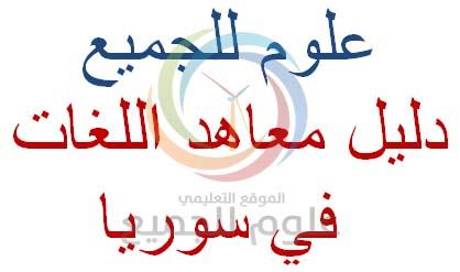 دليل معاهد اللغات في سوريا