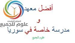 Post image of أفضل معهد ومدرسة خاصة في سوريا 2017