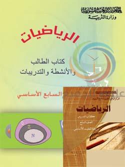 دليل المعلم السوري pdf للصف الخامس انكليزي