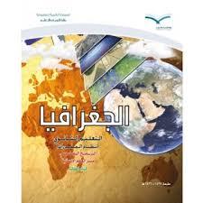 أوراق عمل لمادة الجغرافيا الصف الحادي عشر فترة ثانية