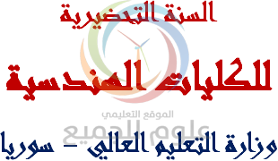 السنة التحضيرية للكليات الهندسية على طاولة المسؤولين بوزارة التعليم العالي السورية