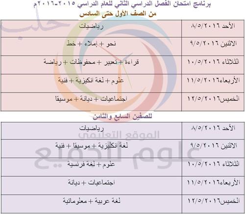 برنامج امتحان مدارس حلب للحلقة الاولى و الثانية مع مواعيد الندوات التعليمية على الاذاعة