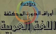 أوراق مكثفة عربي و 12 نموذج امتحاني محلول للغة العربية البكالوريا العلمي