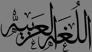 معدل درس لغة الضاد في اللغة العربية للحادي عشر