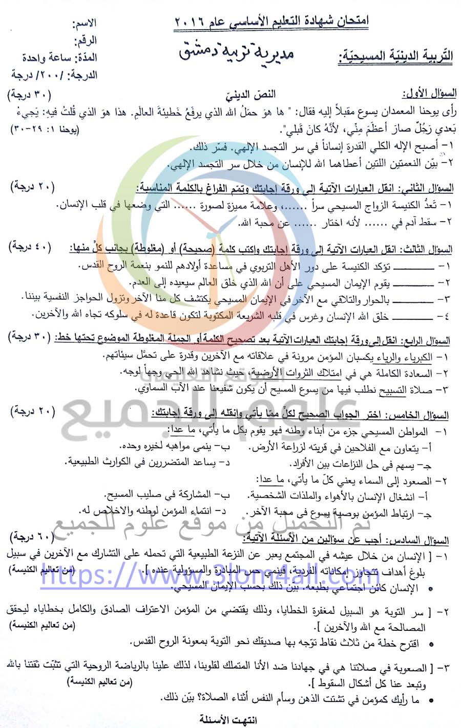 ورقة اسئلة المسيحية التاسع دورة 2016 دمشق