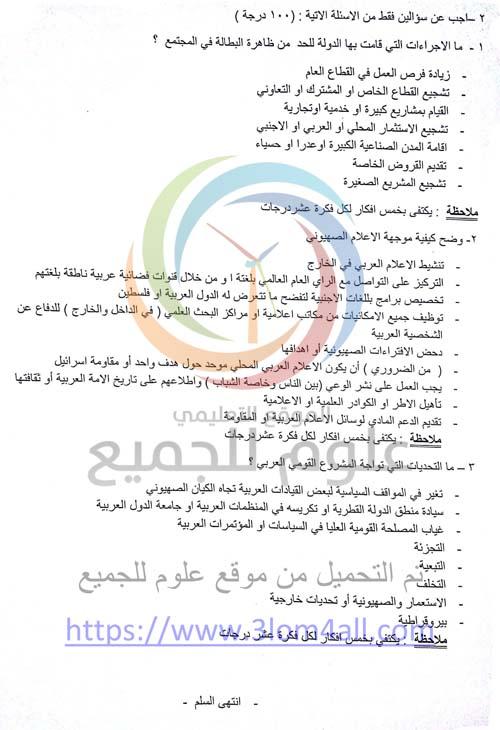 سلم تصحيح الاجتماعيات التاسع دورة 2016 سوريا