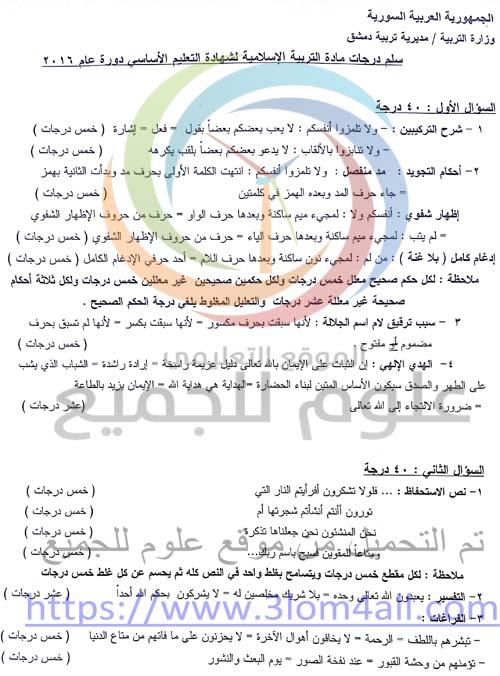 سلم تصحيح الديانة الاسلامية التاسع دورة 2016 سوريا