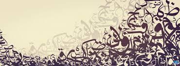 مراجعة هامة مادة لغة عربية الصف العاشر فترة ثالثة ورابعة