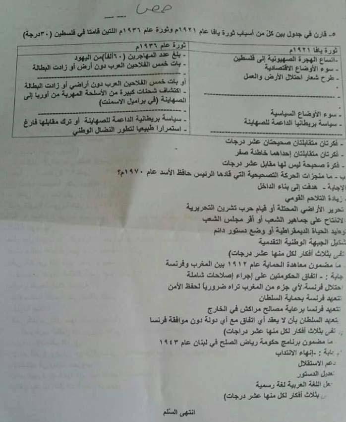 سلم تصحيح الاجتماعيات التاسع دورة 2016 سلم تربية حمص