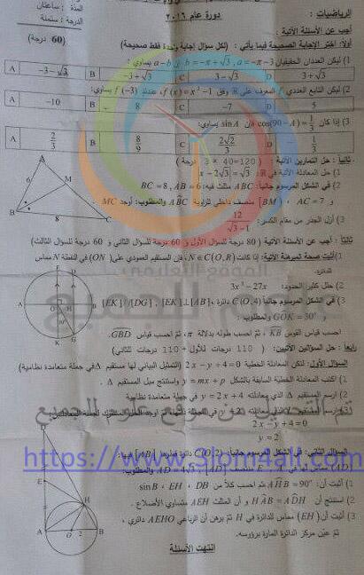 ورقة اسئلة الرياضيات التاسع دورة 2016 سوريا مع الحل