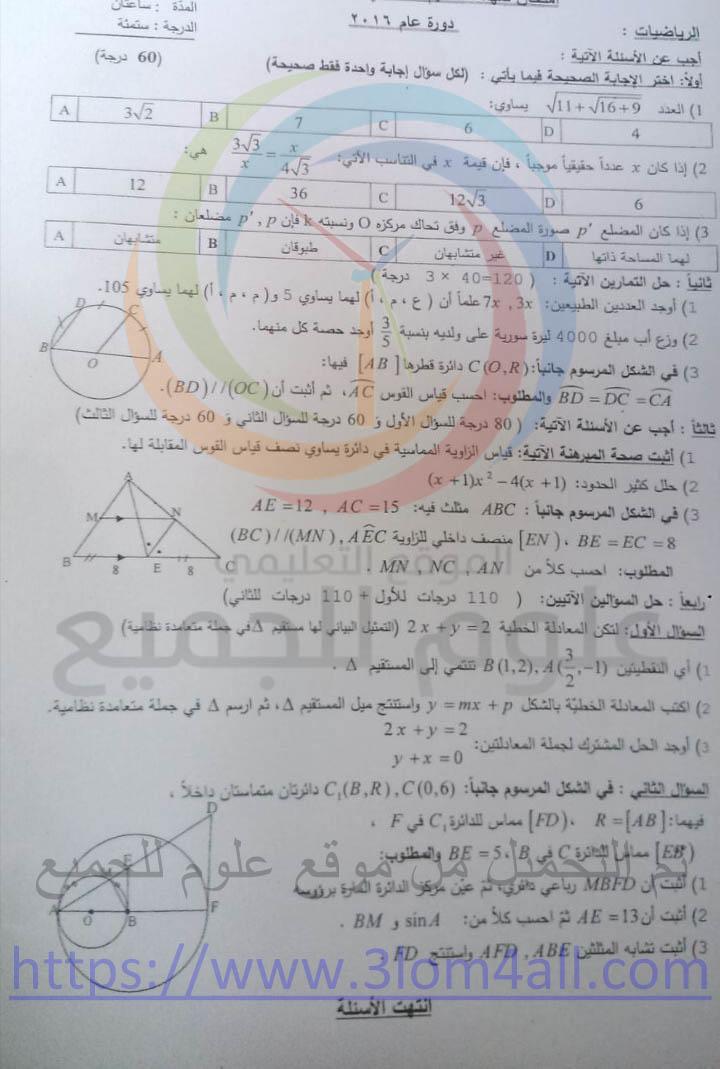 ادلب اسئلة الرياضيات التاسع دورة 2016 سوريا مع الحل