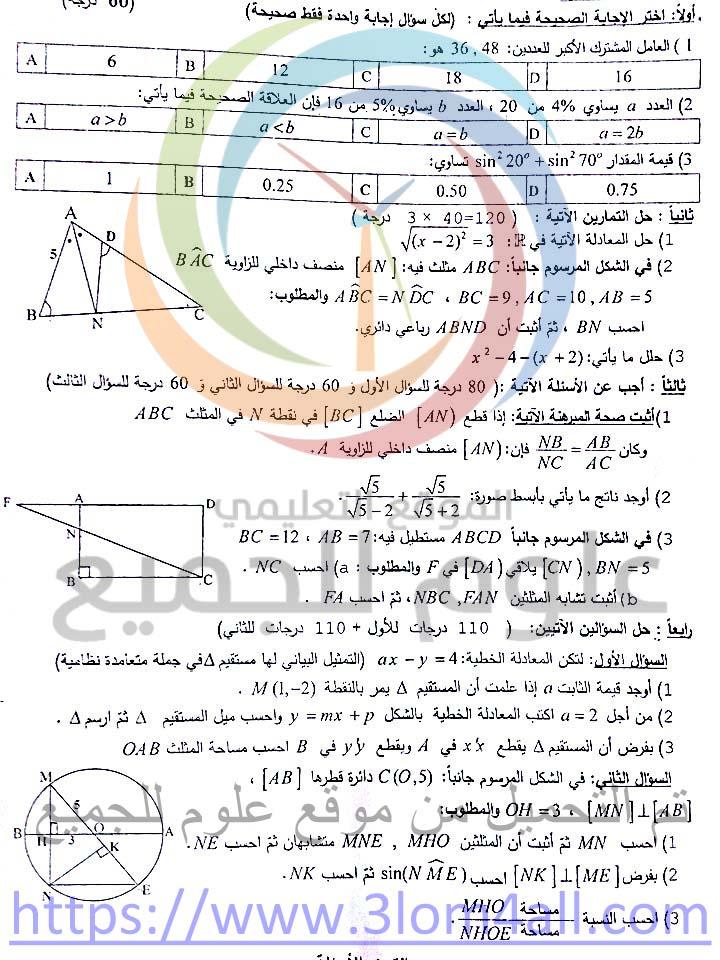 السويداء والحسكة ورقة اسئلة الرياضيات التاسع دورة 2016 سوريا مع الحل