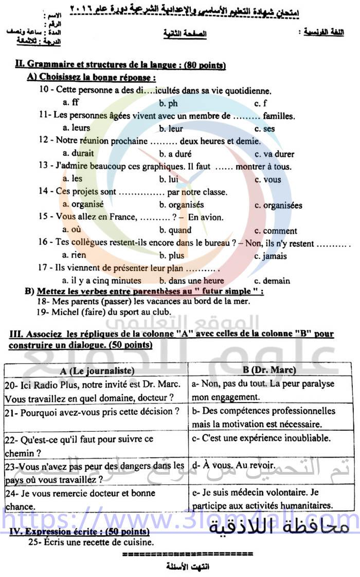 اللاذقية ورقة اسئلة الفرنسي التاسع دورة 2016 سوريا