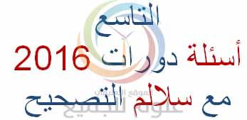 اسئلة دورات التاسع سوريا دورة 2016 مع سلالم التصحيح جميع المواد والمحافظات