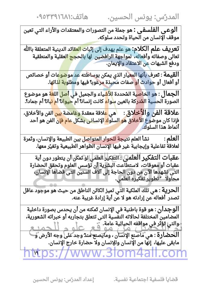 مقدمات المواضيع بالفلسفة البكالوريا الادبي أ.يونس الحسين