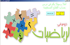 طالب م3ـ6 رياضيات الفصل الثاني شرح نظريات المرحلة الثانوية الصف العاشر  الكويت