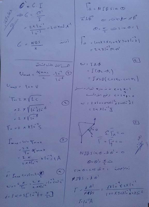 حل ورقة اسئلة امتحان الفيزياء البكالوريا العلمي دورة 2016 الدورة الاولى