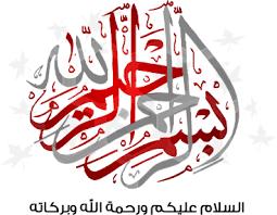 الفترة الثانية تربية اسلامية الفصل اللثاني الصف العاشر المرحلة الثانوية الكويت