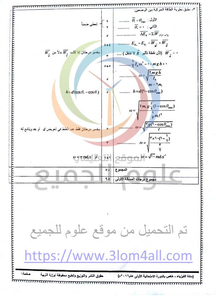 سلم تصحيح الفيزياء البكالوريا 2016 دورة اولى سوريا