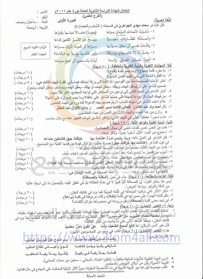 ورقة اسئلة اللغة العربية البكالوريا العلمي 2016 الدورة الاولى اسئلة الدورات