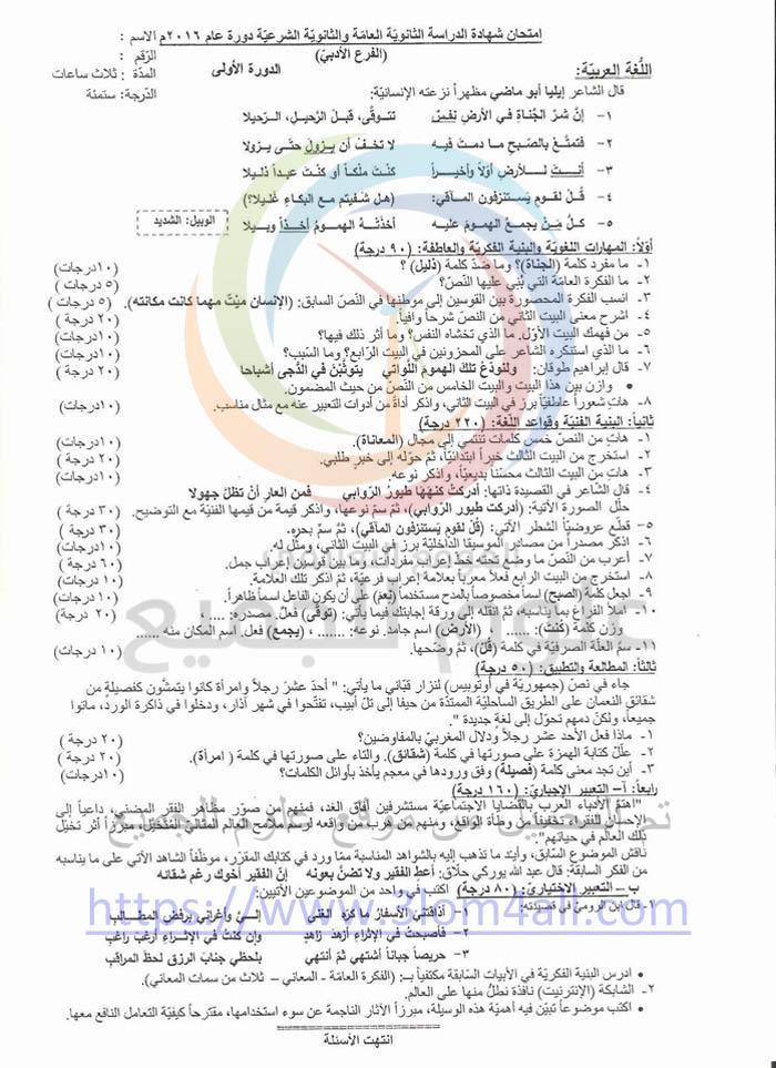 ورقة اسئلة اللغة العربية البكالوريا الأدبي 2016 الدورة الاولى اسئلة الدورات