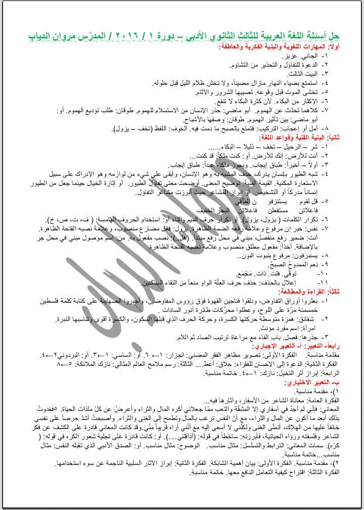 حل ورقة اسئلة اللغة العربية البكالوريا الأدبي 2016 الدورة الاولى اسئلة الدورات